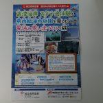 城北信用金庫 夏休みこども日帰りバス旅行に参加してきました!