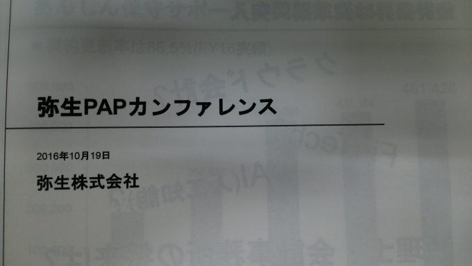 弥生PAPカンファレンス