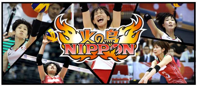 全日本女子バレーボール