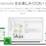 エバーノートはブログの執筆には欠かせないツールです!