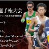 福岡国際マラソンは川内優輝選手の走りに感動しました!