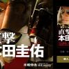 「直撃 本田圭佑」を読みました!