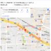 ホームページやブログにGoogleマップを埋め込む方法