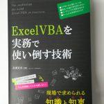 「ExcelVBAを実務で使い倒す技術」が増刷決定