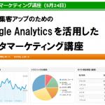 Google Analyticsを活用したデータマーケティング