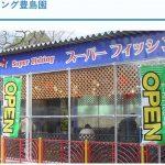 スーパーフィッシング豊島園